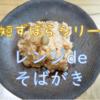 【時短ずぼらシリーズ】レンジdeそばがき!
