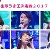 カラオケバトル5月24日まとめ!バトルの結果を点数の解説を付けて紹介「全日本大学生歌うま王決定戦2017」