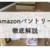 【段ボール課金】Amazonパントリーのレビュー!使うべき人とそうじゃない人。