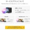 非常におすすめです。 TSUTAYA DISCAS登録で1200円もらいつつタダで映画鑑賞