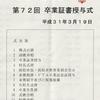 わが神久呂     平成30年度第72回神久呂中学校卒業証書授与式