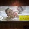 新宿のテルマ―湯が最高に居心地よくリラックスしながら勉強もできた件