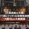 【天満酒蔵@天満】ひとり酒にピッタリな雰囲気抜群の大阪らしい大衆酒場