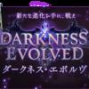 【シャドウバース】 ダークネスエボルヴ新カード考察