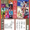 七月大歌舞伎昼の部(歌舞伎座)