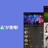 LINE、みんなで見る機能追加。画面を共有したり、友だちとYouTubeを見られる