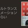 【書評】デジタルトランスフォーメーションのおさらい『日本再興戦略』