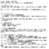 鳥海山に3月27日14時から噴火警戒レベルを導入!噴火警戒レベルは1(活火山であることに留意)!!