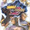 マーヴルVS.カプコン2 ニューエイジオブヒーローズのゲームと攻略本 プレミアソフトランキング