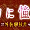 ゲーム内イベント「着物に憧れて」開催