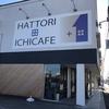 子連れでランチ♪ 気分が高まるスタイリッシュなカフェ イチカフェ(半田市)