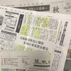 熊本市長選とMICE(マイス)300+107億円