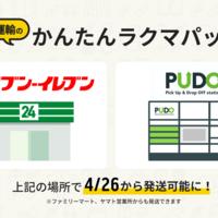 4月26日より、かんたんラクマパック(ヤマト運輸)がセブン-イレブン、宅配便ロッカー「PUDOステーション」から発送できるようになります!