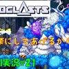 【Iconoclasts】「マデリン」#21