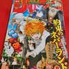 週刊少年ジャンプ2019年8号は新時代の競馬物語、読切がおもしろい!