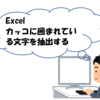 【Excel】括弧内の文字列を抽出する方法 ~()、【】、<>などのカッコに囲まれた文字を調べる~