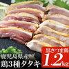 2-7. 到着!ヤブサメファーム 鶏3種タタキセット 約1.2kg