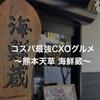 コスパ最強CXOグルメ〜熊本天草 海鮮蔵〜