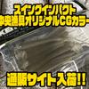 【ケイテック】問屋オリカラ「スイングインパクト中央漁具オリジナルCGカラー」通販サイト入荷!