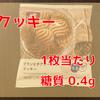 ナチュラルローソンの低糖質クッキー!1枚当たりの糖質 0.4g!