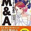 記録#51 『まんがでわかる オーナー社長のM&A』事業継承・中小企業M&Aをマンガで。