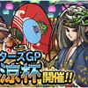 【DQMSL】マスターズGP「納涼杯」開催!熱闘のハッピが登場!