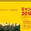 【ミャンマー祭り2018】増上寺で5回目開催のミャンマーフェスの現場レポート!
