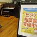 ピアノ&音楽教室ブログVol.77 「ピアノ相談会のお知らせ」