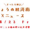 【2019.8.23(金)】今日のFXニュース~経済指標や値動きなど~【FX初心者さん向けに解説】