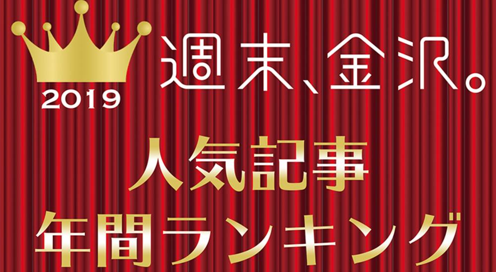 【大晦日特別企画】2019年「週末、金沢。」年間人気記事ランキング発表!