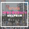 IZONE(アイズワン)「好きと言わせたい」ビジュアル公開!渋谷、衣装の色に注目!