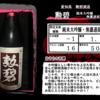 【月曜日のお気に入り】勲碧 純米大吟醸無濾過原酒 【FUKA🍶BORI】