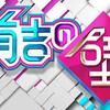 有吉の壁(日本テレビ)