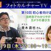 【動画あり】フォトカルチャーTVに出演してきました。