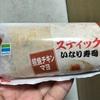 ファミリーマート スティックいなり寿司(照焼きチキンマヨ)食べてみました