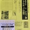 「松井みどり×タカノ綾  マイクロポップ対談」。2007年3月22日・20時〜22時。ワタリウム美術館 B1ブックショップ。