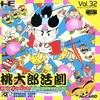 【桃太郎活劇】今度の桃太郎はアクションゲームで鬼退治!【PCE・ハドソン・レビュー】