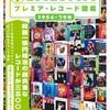 日本盤 ROCK & POPS プレミア・レコード図鑑1954~79年