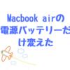 Macbook Airの状態を調べる方法。Macbook airを6年も使い限界が来たので、電源バッテリーと電源アダプターを購入した