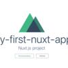 【Vue.js】Nuxt.jsのひな形を作成する