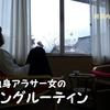 【YouTube】リアルすぎるアラサー独身女、阿蘇内牧温泉湯巡追荘モーニングルーティン【Mornimg Routine】
