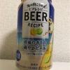 SUNTORY 海の向こうのビアレシピ 柑橘の香りの爽やかビール