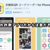 詐欺アプリ、「多機能QR コードリーダーfor Phone」の被害にあったので注意喚起と削除方法