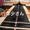年少さん『ピアノ』