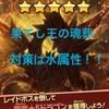 【ドラガリアロスト】イベント果てし王の魂葬対策で水属性キャラの育成!