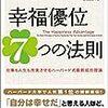 記録#282 『幸福優位7つの法則 仕事も人生も充実させるハーバード式最新成功理論』