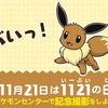 11月21日はイーブイの日! プロジェクトイーブイ発足!! ポケモン・・・・ ステッカープレゼントされるらしいぞ!!