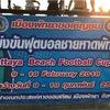第13回パタヤビーチサッカーカップが盛り上がっています