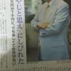 衝撃スクープ!喜劇人協会会長・小松政夫は「しんぶん赤旗」日曜版読者だった!(10月15日号)