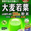 山本漢方の大麦若葉の青汁は100%で安心感